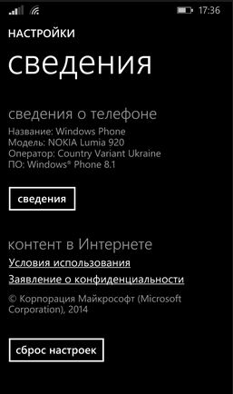 Сброс настроек wbndows phone