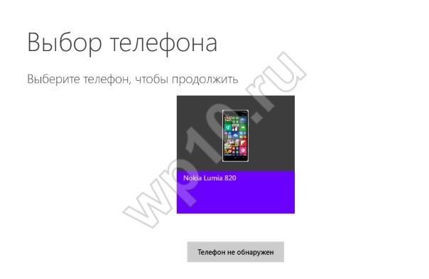 подключение телефона с windows phone 10