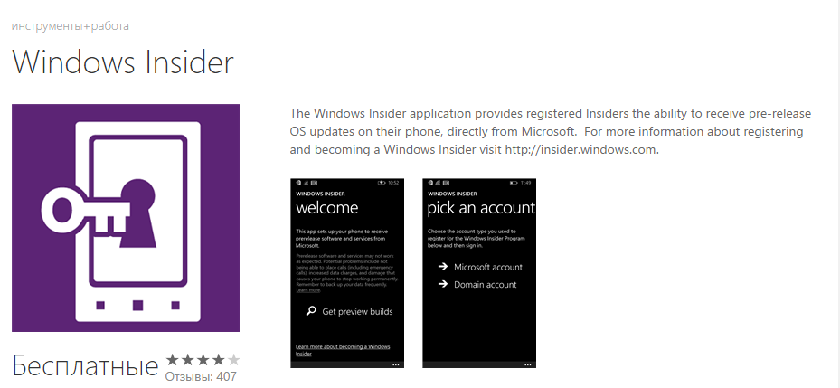 insider Slow - установка windows phone