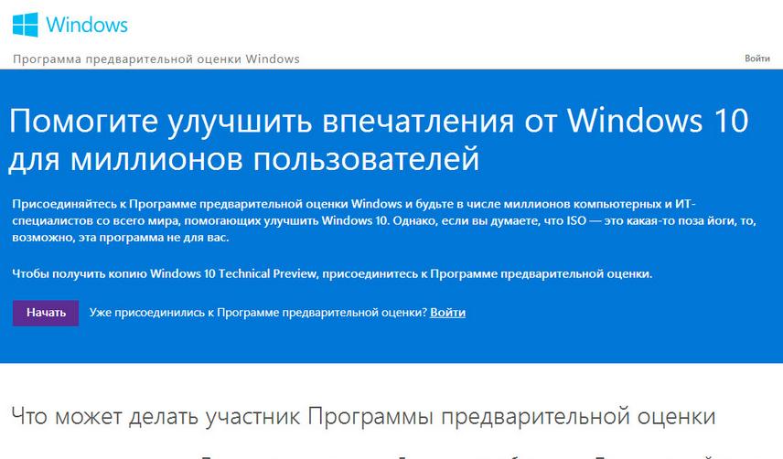 регистрация в системе теста Вин-Фон 10