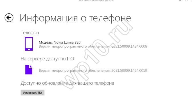 установка стабильной версии windows phone