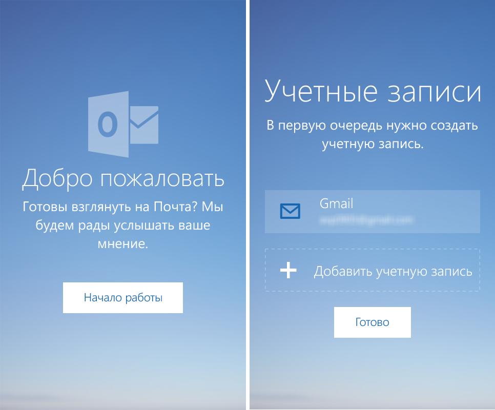обновленный почтовый клиент Windows Phone 10