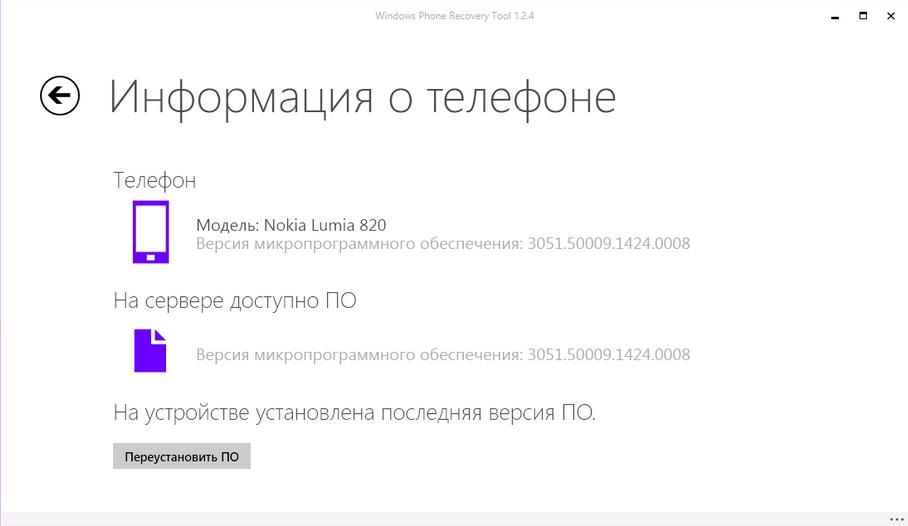 Windows Phone Recovery Tool автоматически сравнит версию ПО
